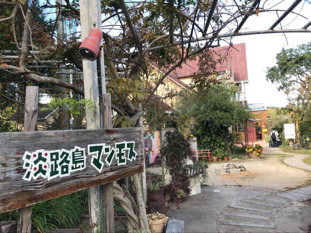 おすすめグランピングの淡路島マンモス